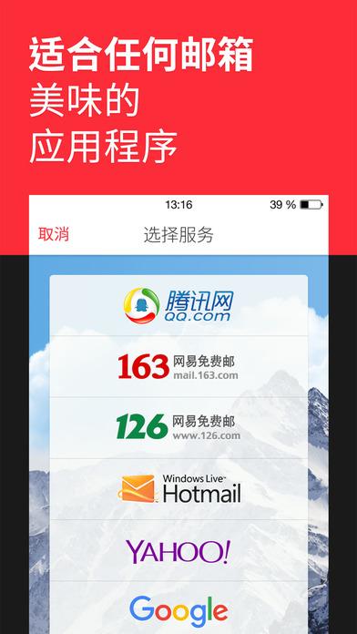 myMail一为QQ邮箱、新浪、163邮箱等设计的电子邮件应用