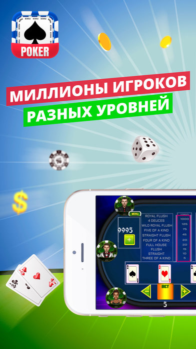 Screenshot 1 Poker Online — покер