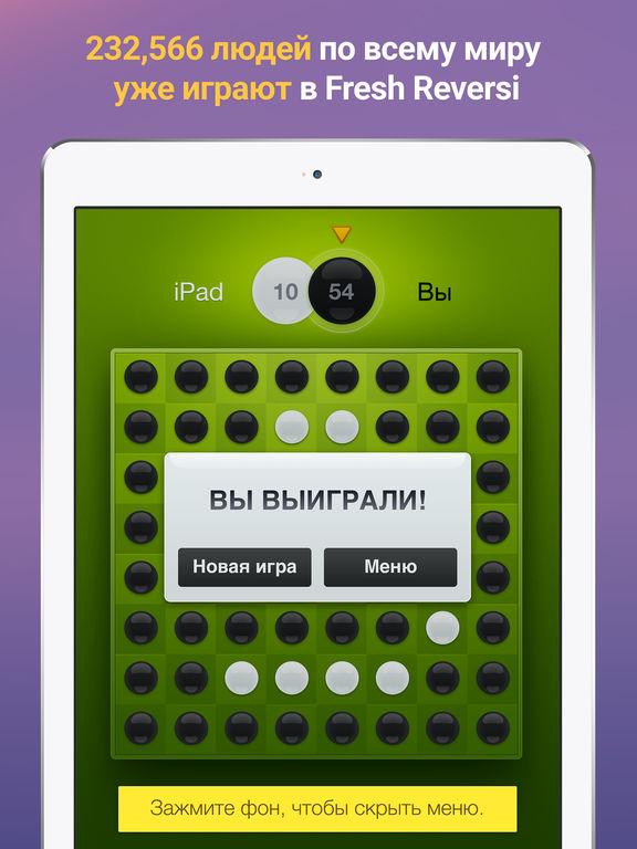Fresh Reversi - Отелло-подобная игра Скриншоты8