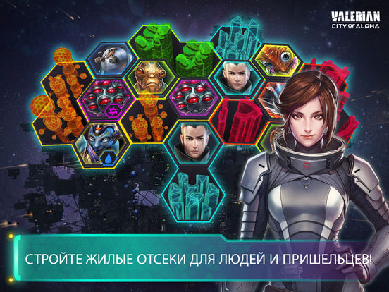 Скачать Valerian: City of Alpha