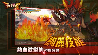天武覺醒 screenshot