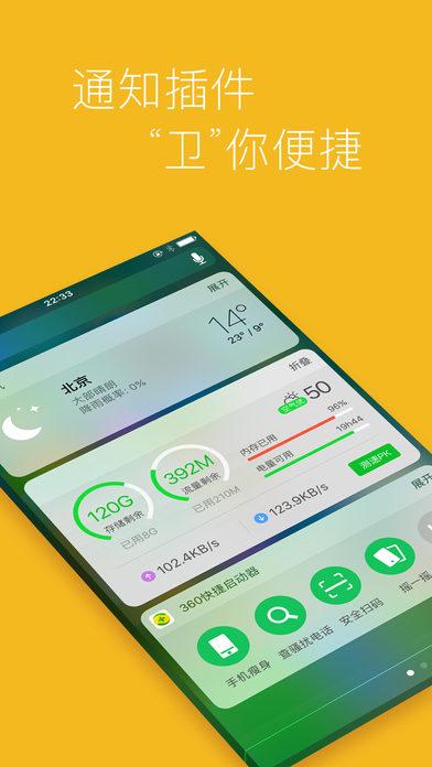 【手机管理】360手机卫士-拦截骚扰电话的安全助手