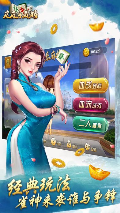Screenshot 1 皮皮乐麻将-血战川麻,无需房卡真人畅玩
