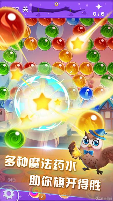 Magic Bubble-Standby Love Eliminate Game screenshot 1