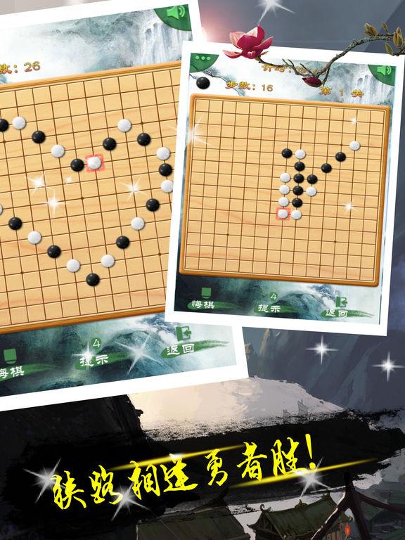 五子棋 | 快乐下棋游戏 screenshot 10