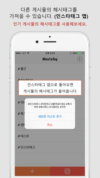 인스타태그 - 인스타 해시 태그 복사 앱. (for 인스타그램) 앱스토어 스크린샷