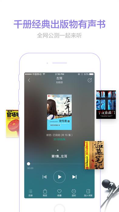 【官方出品】当当读书iPhone