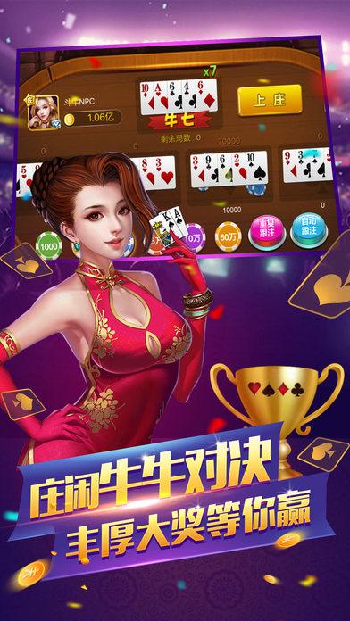 章鱼电玩城老虎机,牛牛,捕鱼电玩城精品游戏合集 screenshot 5