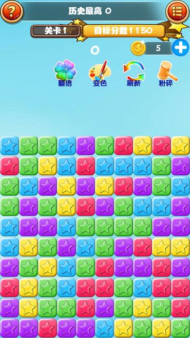 Screenshot 2 快乐农场星星(单机版游戏)