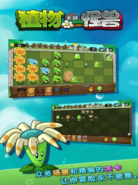 Plant Wars Monster-Tower Defense Standby Game screenshot 3