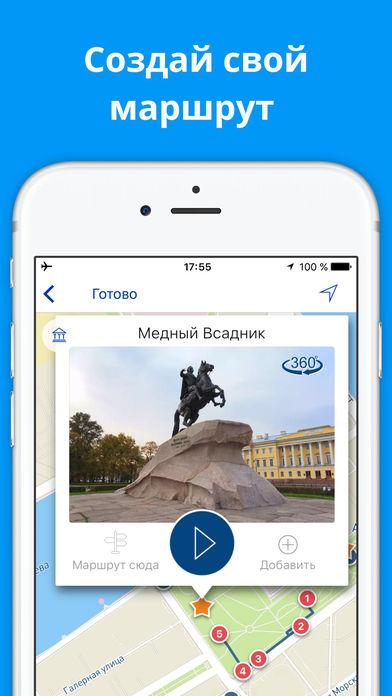 Санкт Петербург и Петергоф - путеводитель (Россия) Скриншоты6