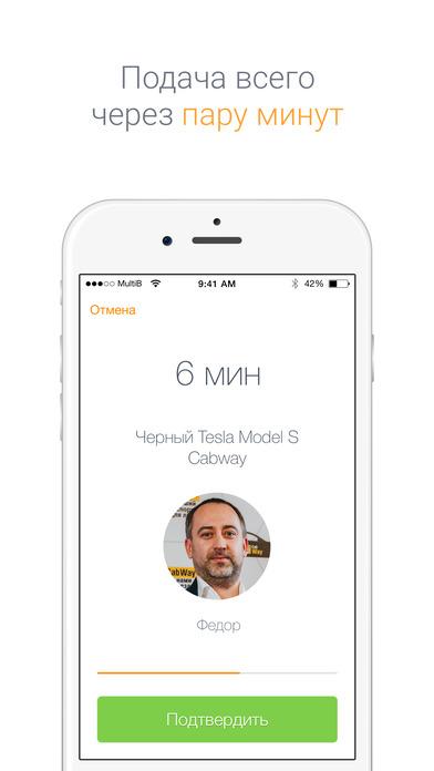 CabWay - Ваш личный водитель Скриншоты4
