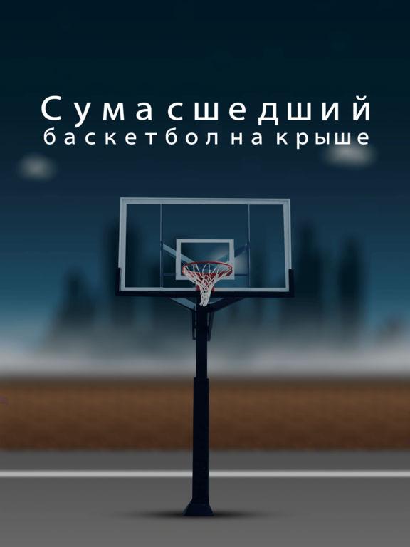 Сумасшедшая Крыша Баскетбольного Матч Про Скриншоты6