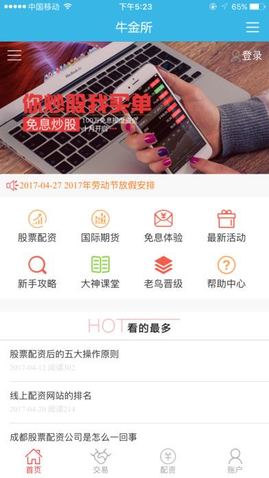 牛金所-股票配资炒股开户 screenshot 2