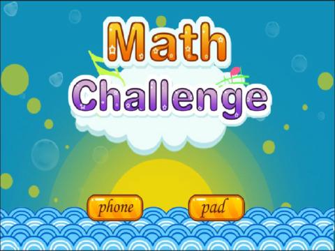 数学大挑战截图1