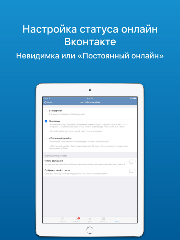 VFeed 2 - для ВКонтакте (app for VK) Скриншоты7