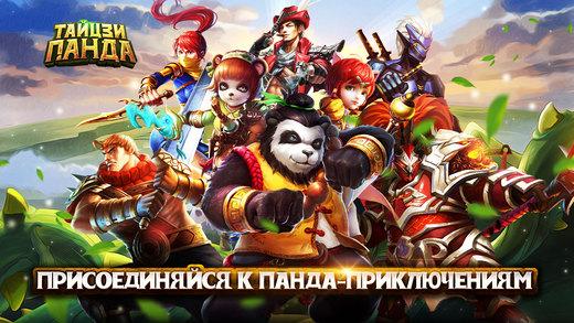 Тайцзи панда -  бесплатная мморпг Screenshot