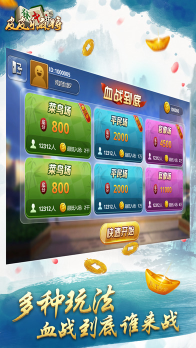 Screenshot 2 皮皮乐麻将-血战川麻,无需房卡真人畅玩
