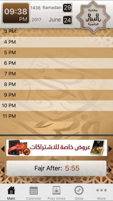 مفكرة البيان الرقمية Al-Bayan Digital Calendar screenshot 1