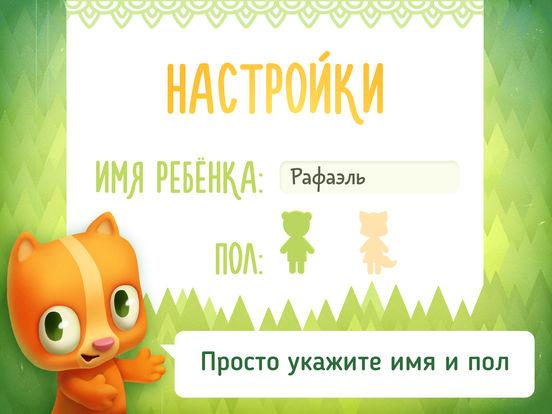 Маленькие истории: книги детям Screenshot