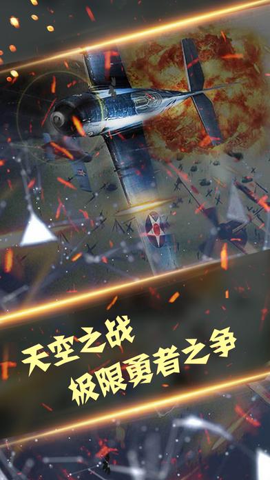 Screenshot 1 王者飞机战争-令人上瘾的空中游戏!