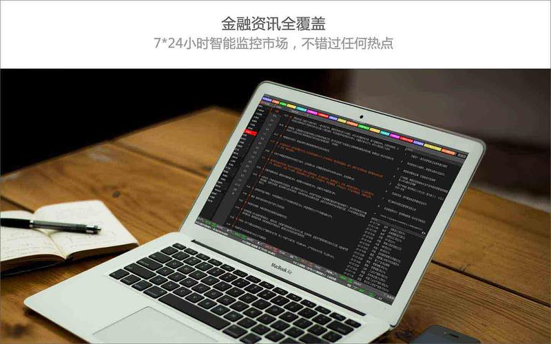 万得股票(个人版) for Mac