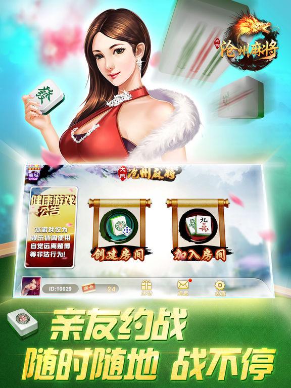 大燕沧州麻将 screenshot 6