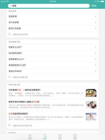 丁香家庭医生 - 值得信赖的医疗健康专家 screenshot 2