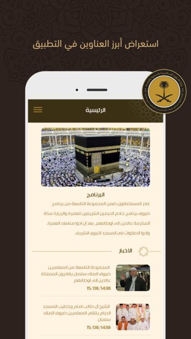برنامج ضيوف خادم الحرمين screenshot 1
