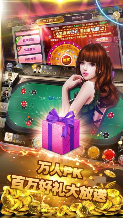 66游艺iPhone版截图4