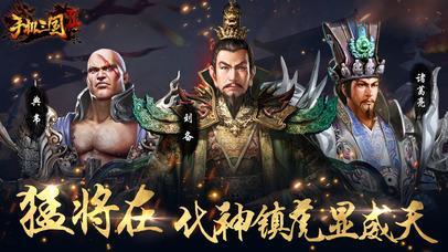 手机三国2 screenshot 5