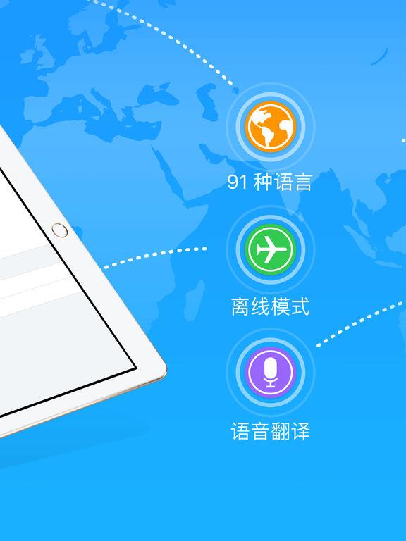 iTranslate免费翻译家