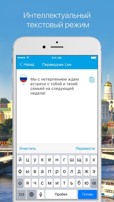 Переводчик Live - Переводчик бесед и текста Скриншоты5