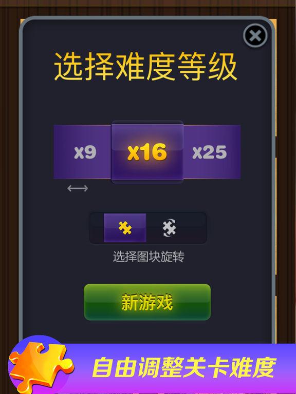 游戏 - 拼图 2017 screenshot 9