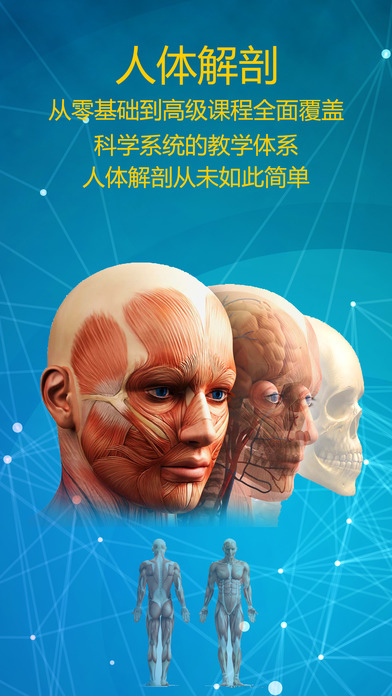 3Dbody解剖学-2018版人体解剖学图谱测试 screenshot 1