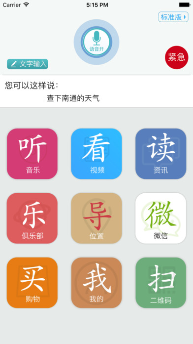 蓝智慧养老 screenshot 1
