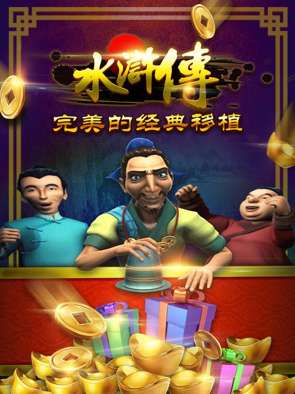 水浒传-街机水浒电玩专业版连.