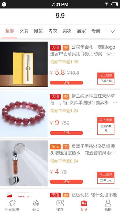购呗-购物省钱 screenshot 4