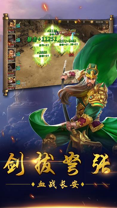 霸王千军-经典三国回合策略手游 screenshot 3
