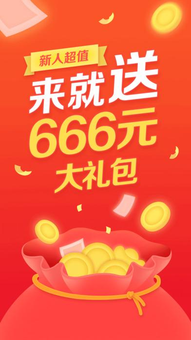京东金融- 新人领666元大礼包