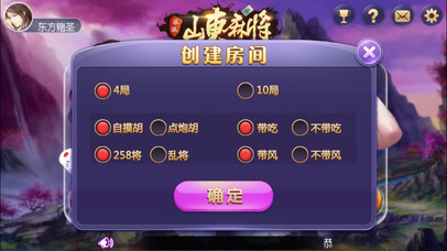 派派山东麻将 screenshot 4