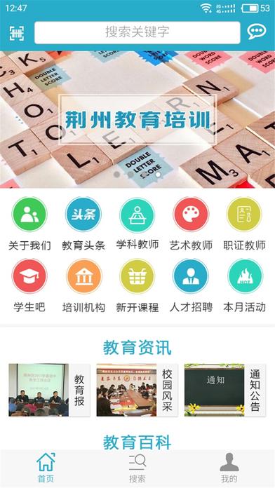 荆州教育培训 screenshot 2