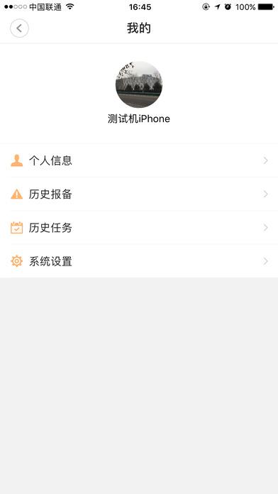优挂司机 screenshot 4