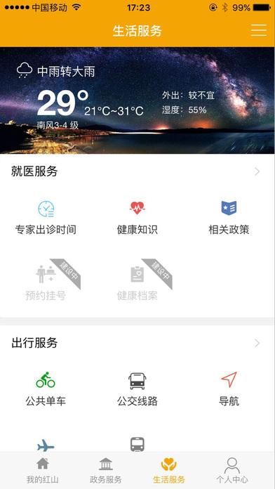 我的红山 screenshot