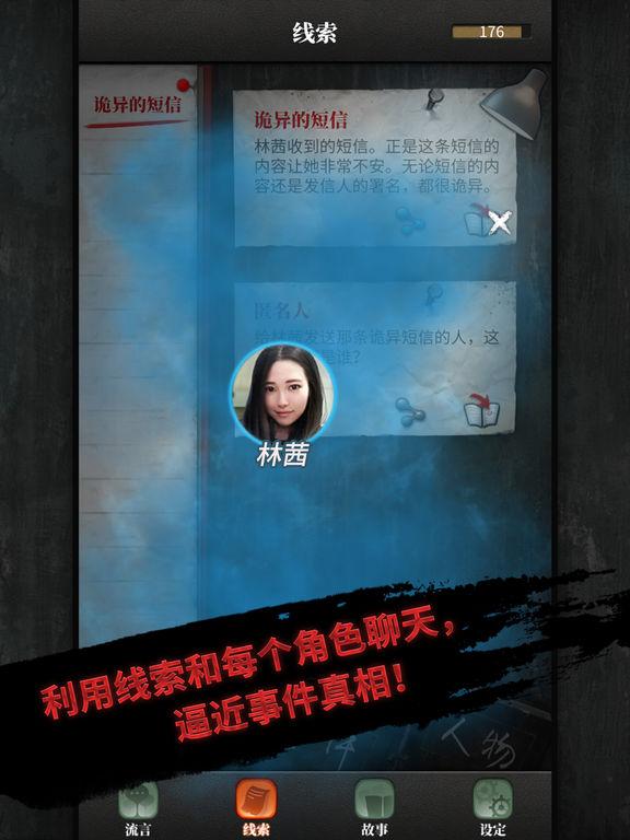 流言侦探-活着的死者 screenshot 8