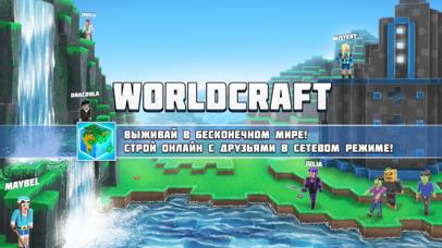 WorldCraft : 3D Build & Craft Скриншоты3