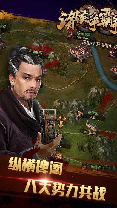 诸侯争霸——战国七雄之热血国战