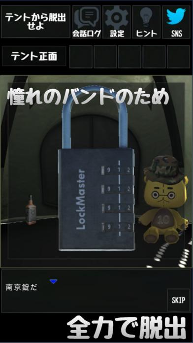 脱出ゲーム 無事ロックフェスからの脱出 screenshot 3
