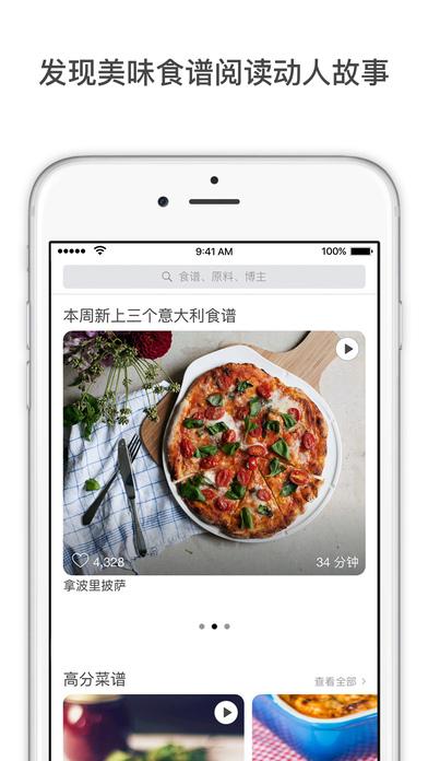 【美味食谱】厨房故事 - 美食,菜谱,西餐,烘焙,视频,减肥食谱