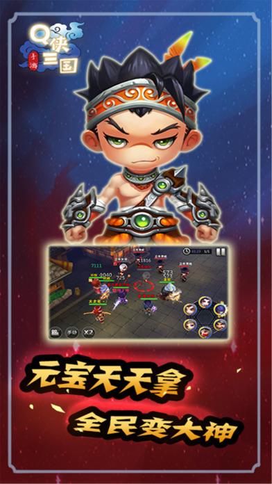 Q侠三国 screenshot 5
